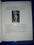 1923 Искусство Огюста Родена 32х24 см., фото №8