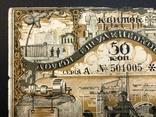 50 коп. 1927 року. Квиток другої студенської лотереї, фото №3