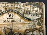 50 коп. 1927 року. Квиток другої студенської лотереї, фото №4