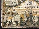 50 коп. 1927 року. Квиток другої студенської лотереї, фото №5