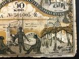 50 коп. 1927 року. Квиток другої студенської лотереї, фото №6