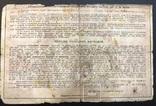 50 коп. 1927 року. Квиток другої студенської лотереї, фото №7