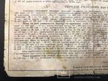 50 коп. 1927 року. Квиток другої студенської лотереї, фото №10