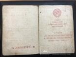 Крест Храбрых 1944 год. + фото кавалера., фото №5