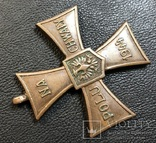 Крест Храбрых 1944 год. + фото кавалера., фото №8