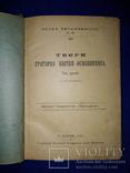 1913 Твори Квітки-Основяненка, фото №2