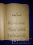 1913 Твори Квітки-Основяненка, фото №3