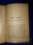1913 Твори Квітки-Основяненка, фото №4