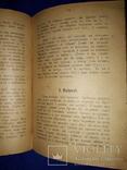 1913 Твори Квітки-Основяненка, фото №7