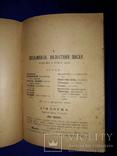 1913 Твори Квітки-Основяненка, фото №8