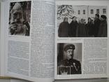 """""""Свет Ясной Поляны"""" Илья Толстой 1986 год, фото №5"""