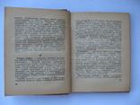 500 слов краткий словарь политических, экономических и технических терминов, фото №5