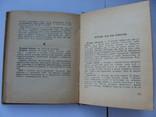 500 слов краткий словарь политических, экономических и технических терминов, фото №6