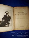 1922 Лейтенант Шмидт, фото №2