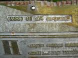Газетное клише СССР (2), фото №3