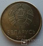 20 копеек 2009г Беларусь, фото №3