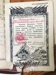 Небольшой архив на подп.ж-д войск с ударником Сталинского по., фото №5
