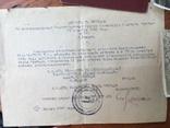 Небольшой архив на подп.ж-д войск с ударником Сталинского по., фото №7