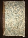 1847 Книга для чтения и упражнений в языке, фото №3