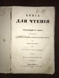 1847 Книга для чтения и упражнений в языке, фото №2