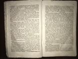 1847 Книга для чтения и упражнений в языке, фото №4