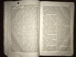 1847 Книга для чтения и упражнений в языке, фото №5