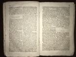 1847 Книга для чтения и упражнений в языке, фото №6