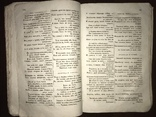 1847 Книга для чтения и упражнений в языке, фото №7