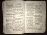 1847 Книга для чтения и упражнений в языке, фото №8