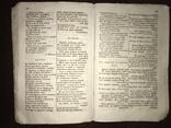 1847 Книга для чтения и упражнений в языке, фото №9
