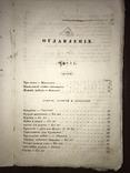 1847 Книга для чтения и упражнений в языке, фото №11