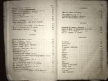 1847 Книга для чтения и упражнений в языке, фото №12
