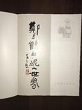Китайская книга, фото №4