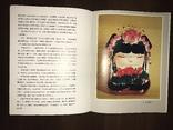 Китайская книга, фото №6