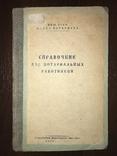 1940 Справочник для нотариальных работников, фото №2
