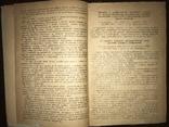1940 Справочник для нотариальных работников, фото №4