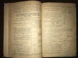 1940 Справочник для нотариальных работников, фото №7