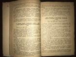 1940 Справочник для нотариальных работников, фото №8