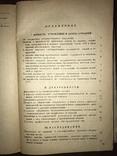 1940 Справочник для нотариальных работников, фото №11