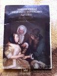 Набор открыток Шедевры западноевропейской живописи, Ленинград 1972 г., фото №2