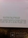 Набор открыток Шедевры западноевропейской живописи, Ленинград 1972 г., фото №9