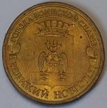 Росія 10 рублів, 2012 Великий Новгород