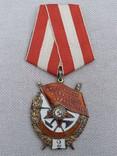 Орден БКЗ-2 №9тыс.КМД