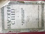 Старинная книга, фото №2