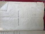Старинная книга, фото №4