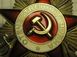 Орден Отечественной Войны 2 ст. Юбилейный. 3840090 photo 7