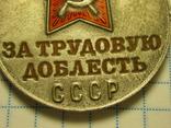 За трудовую доблесть СССР. photo 6