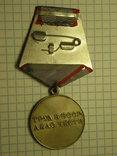 За трудовую доблесть СССР. photo 7