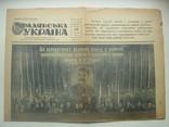 1949 Радянська Україна Сталин 70-летие, фото №2