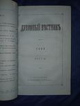1862 Духовный вестник Харьков - за год